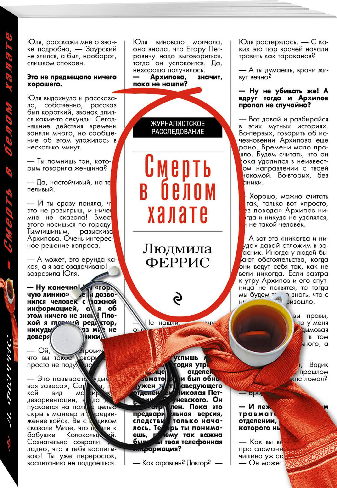Людмила Феррис Смерть в белом халате