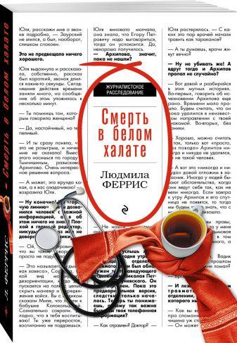 Людмила Феррис - Смерть в белом халате обложка книги