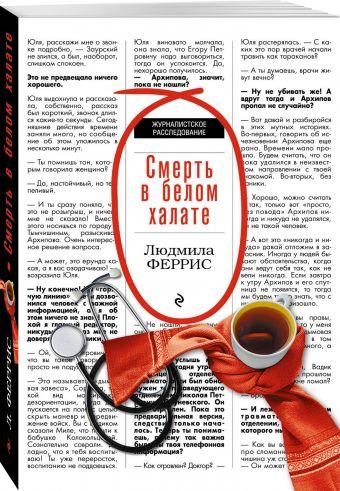 Смерть в белом халате Людмила Феррис