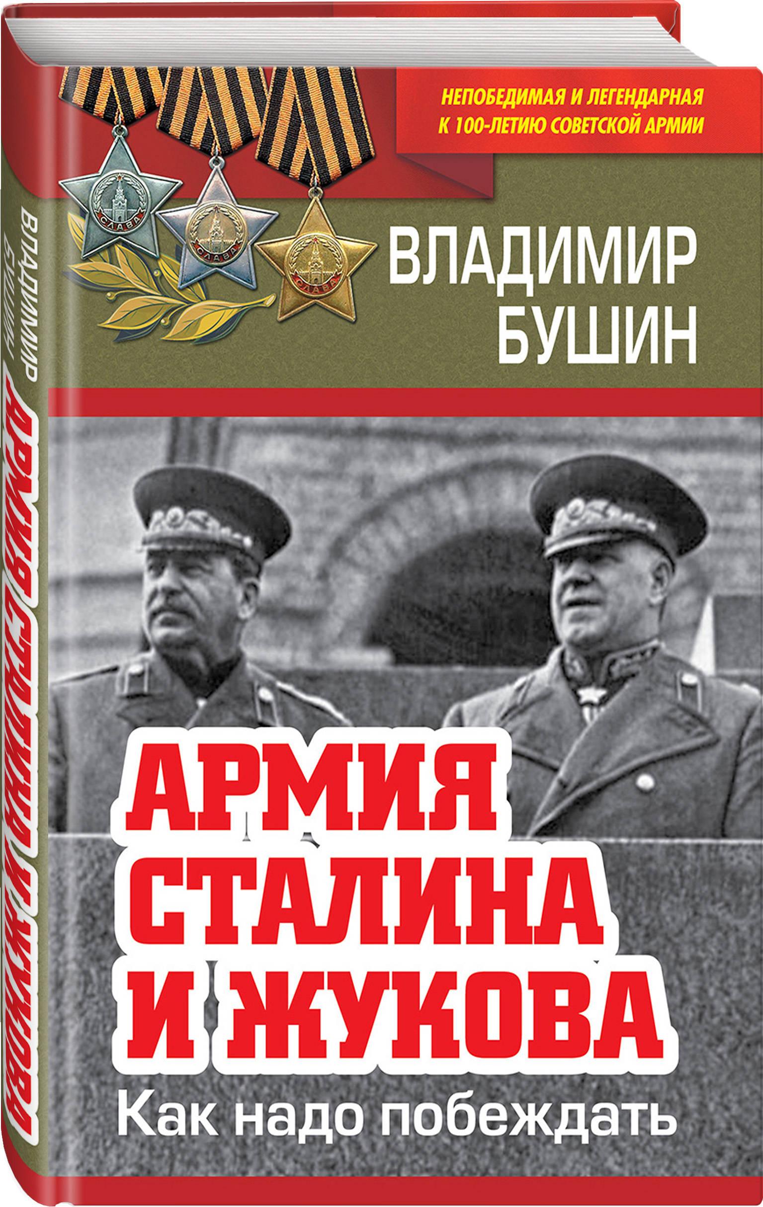 Владимир Бушин Армия Сталина и Жукова. Как надо побеждать