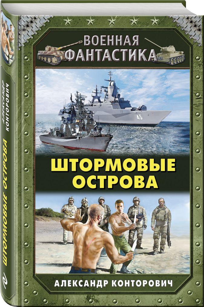Александр Конторович - Штормовые острова обложка книги