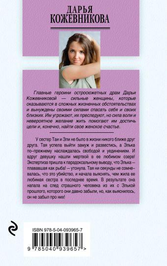 Стеклянное сердце Дарья Кожевникова
