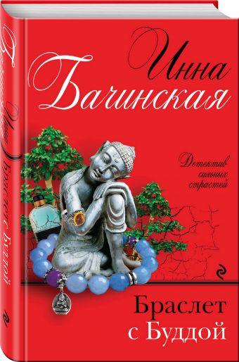 Браслет с Буддой Инна Бачинская