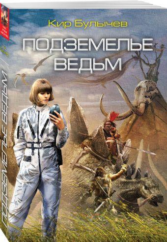 Подземелье ведьм Кир Булычев
