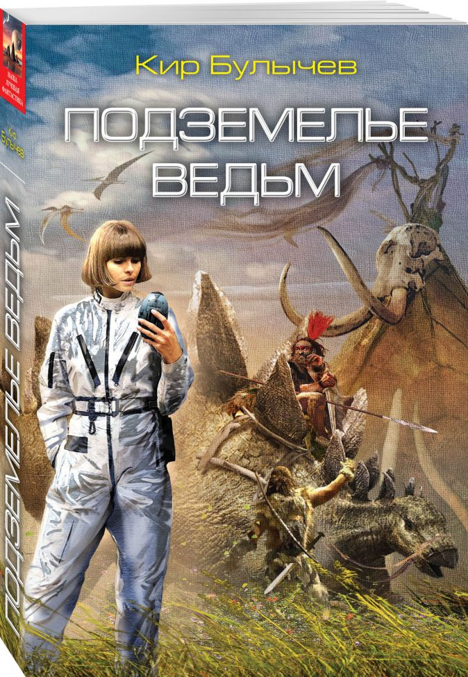 Кир Булычев - Подземелье ведьм обложка книги