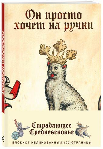 Блокнот. Страдающее Средневековье (оф. 2)