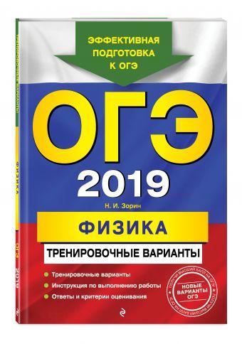 ОГЭ-2019. Физика. Тренировочные варианты Н. И. Зорин