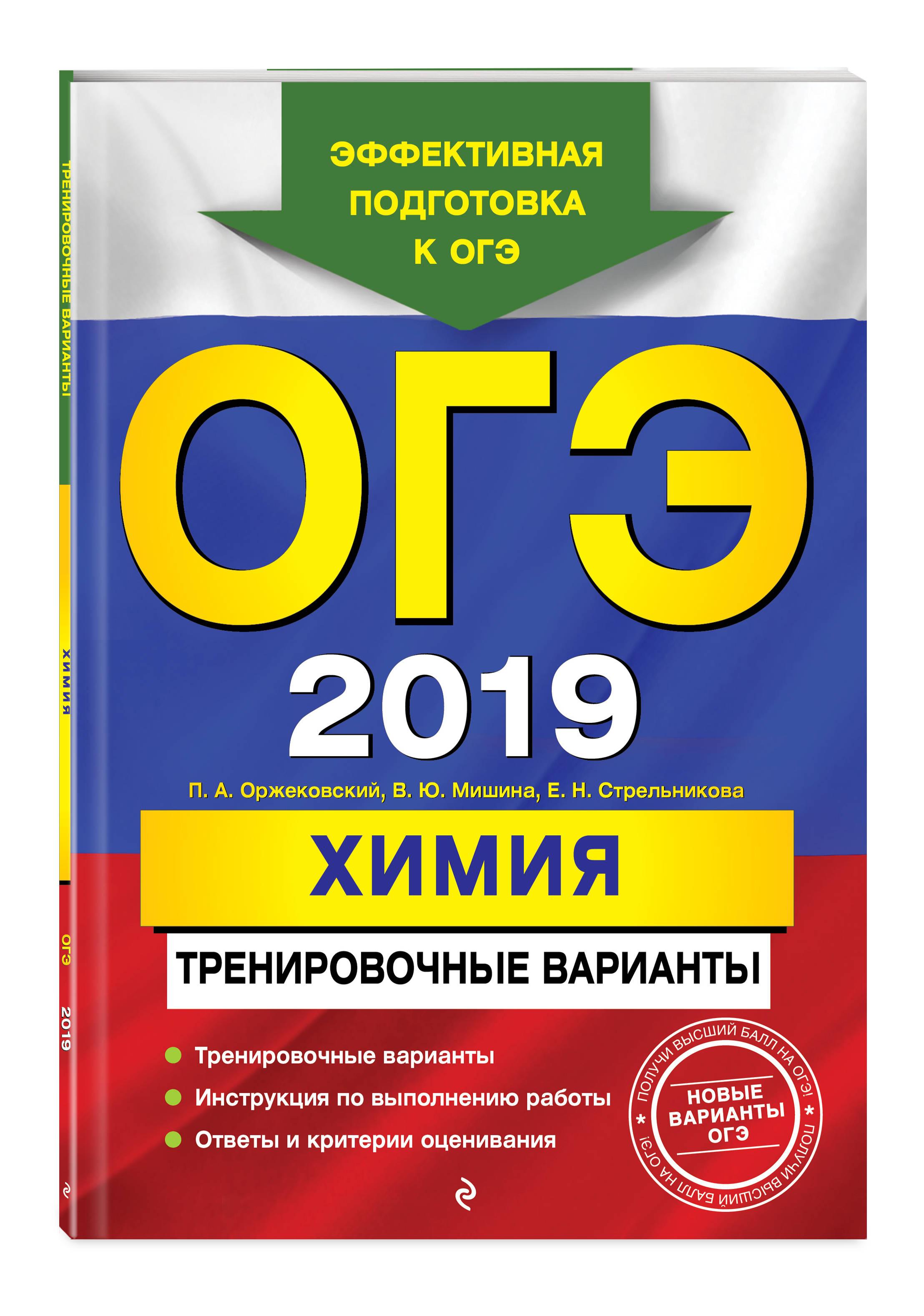 ОГЭ-2019. Химия. Тренировочные варианты