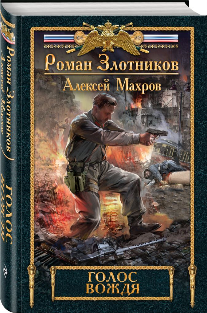 Голос вождя Роман Злотников, Алексей Махров