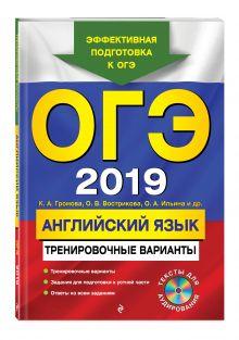 ОГЭ-2019. Английский язык. Тренировочные варианты (+ CD)