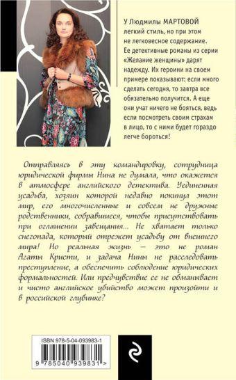 Первый шаг к мечте Людмила Мартова
