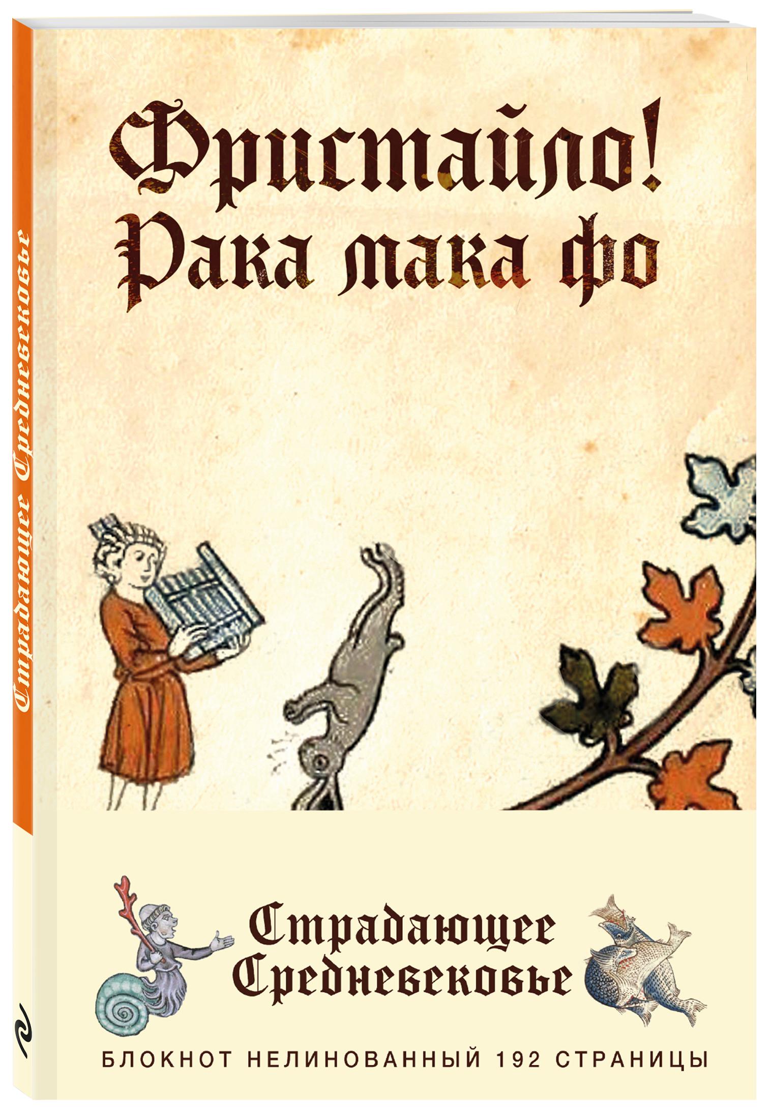 Блокнот «Страдающее Средневековье». Фристайло зотов с страдающее средневековье