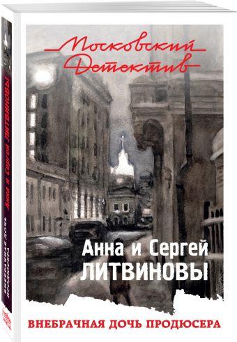 Внебрачная дочь продюсера Анна и Сергей Литвиновы