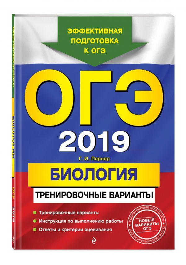 ОГЭ-2019. Биология. Тренировочные варианты Лернер Г.И.