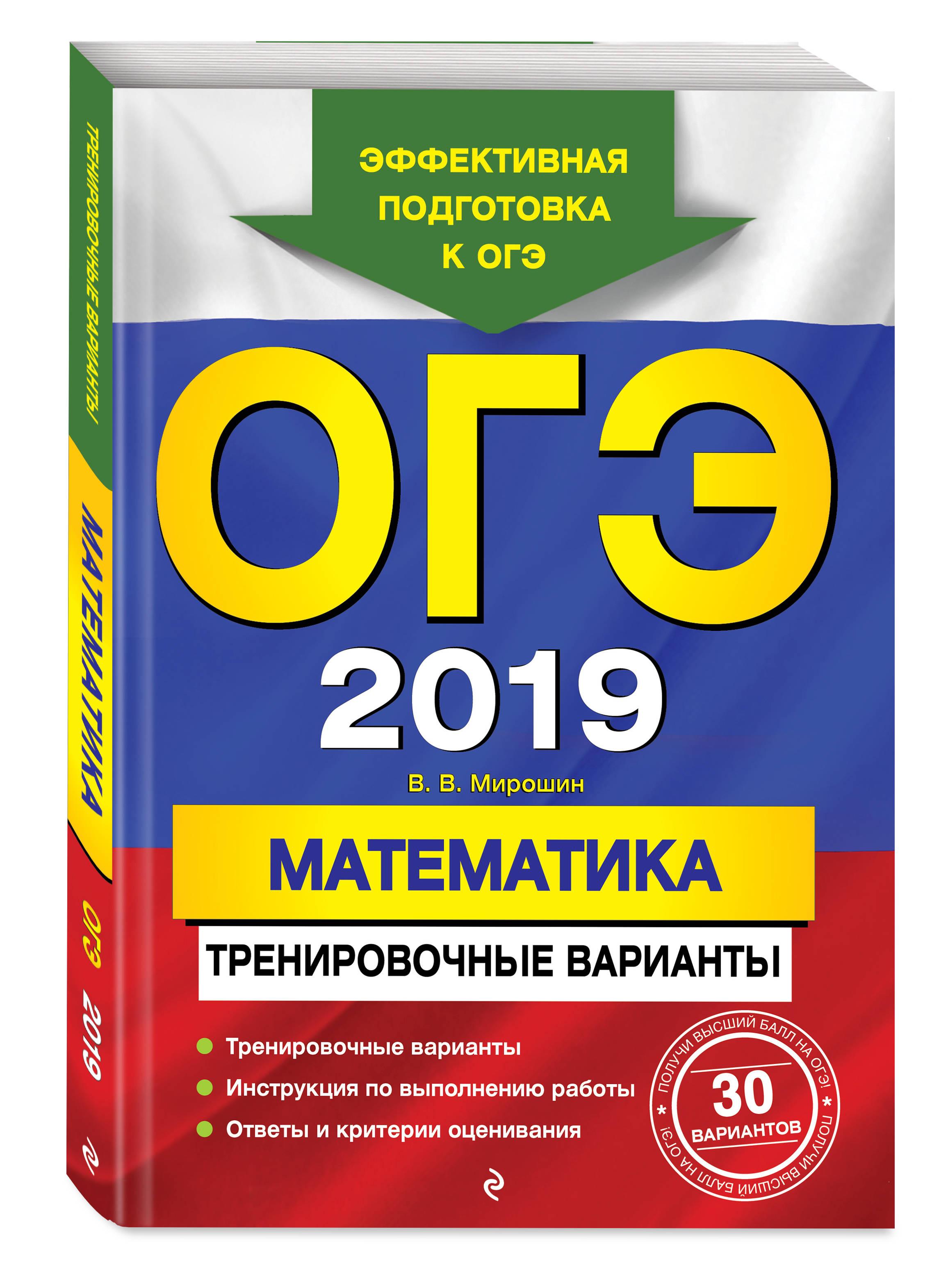 9 по класс 2019 фипи математике решебник