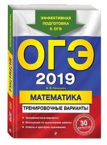 ОГЭ-2019. Математика. Тренировочные варианты