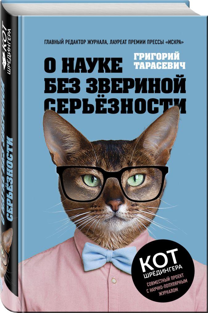 Григорий Тарасевич - О науке без звериной серьёзности обложка книги
