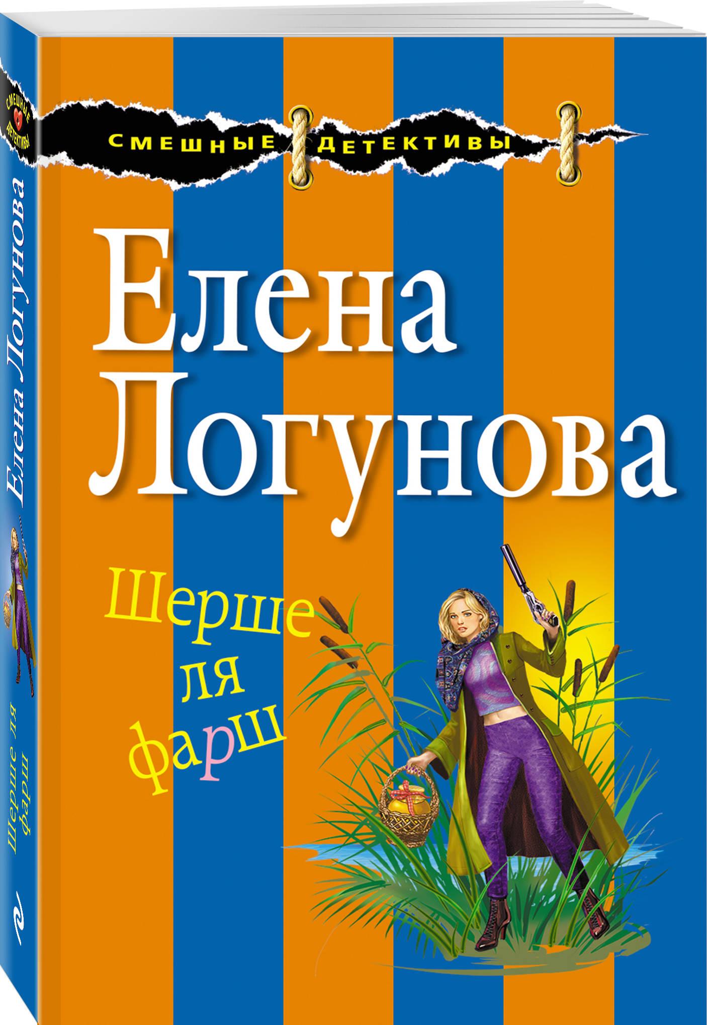 Елена Логунова Шерше ля фарш