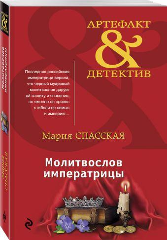 Молитвослов императрицы Мария Спасская