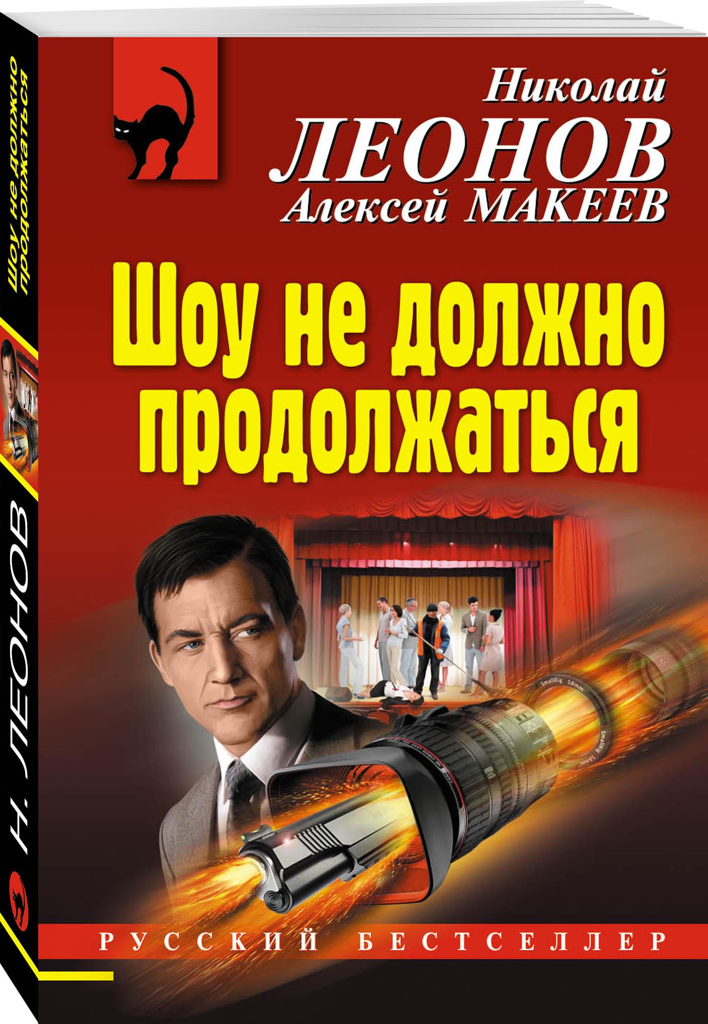 Николай Леонов, Алексей Макеев Шоу не должно продолжаться