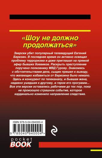 Шоу не должно продолжаться Николай Леонов, Алексей Макеев