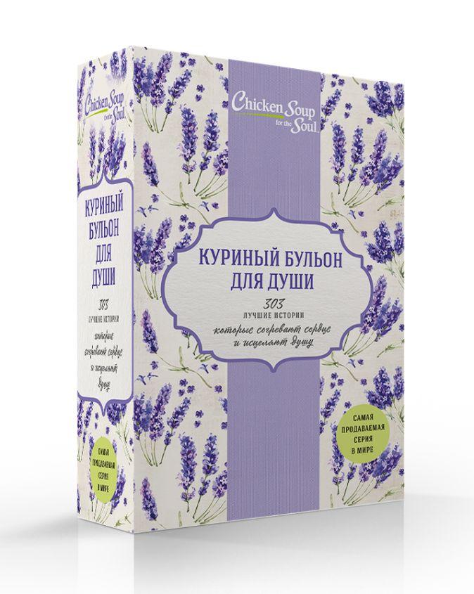 Куриный бульон для души. 303 лучшие истории, которые согревают сердце и исцеляют душу (комплект)