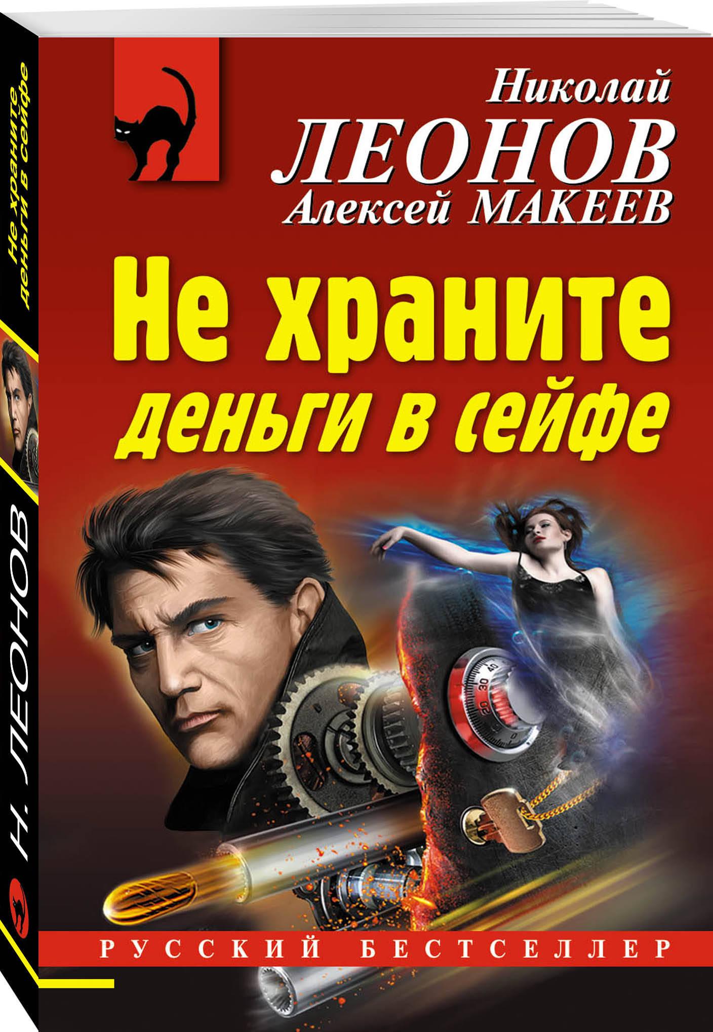 Николай Леонов, Алексей Макеев Не храните деньги в сейфе
