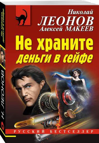 Не храните деньги в сейфе Николай Леонов, Алексей Макеев