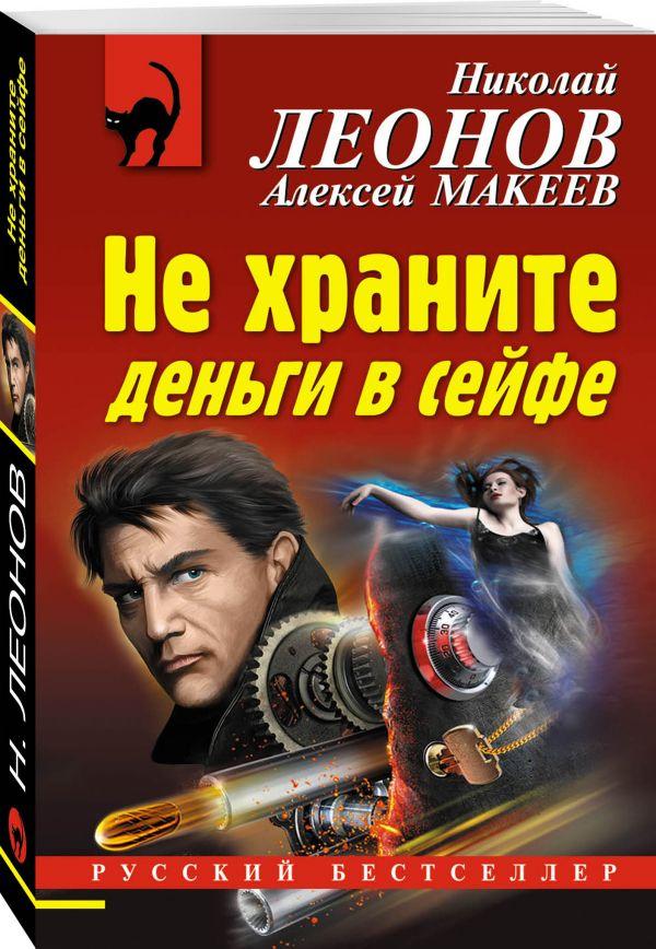 Леонов Николай Иванович, Макеев Алексей Викторович Не храните деньги в сейфе