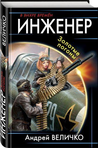 Андрей Величко - Инженер. Золотые погоны обложка книги