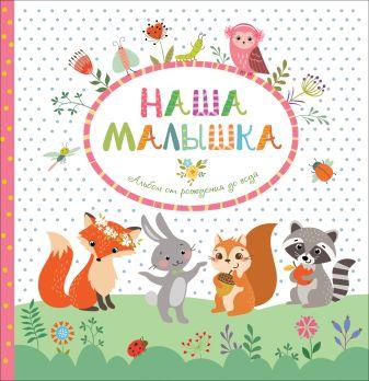 Котятова Н. И. - Наша малышка. Альбом от рождения до года обложка книги