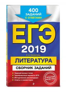 ЕГЭ-2019. Литература. Сборник заданий: 400 заданий с ответами