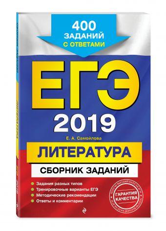 ЕГЭ-2019. Литература. Сборник заданий: 400 заданий с ответами Е. А. Самойлова