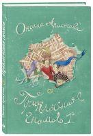 Аристова О.А. - Приключения гномов I' обложка книги