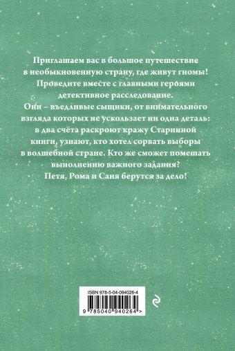 Приключения гномов I Оксана Аристова