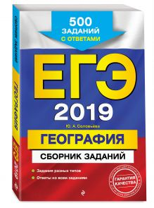 ЕГЭ-2019. География. Сборник заданий: 500 заданий с ответами
