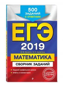 ЕГЭ-2019. Математика. Сборник заданий: 500 заданий с ответами