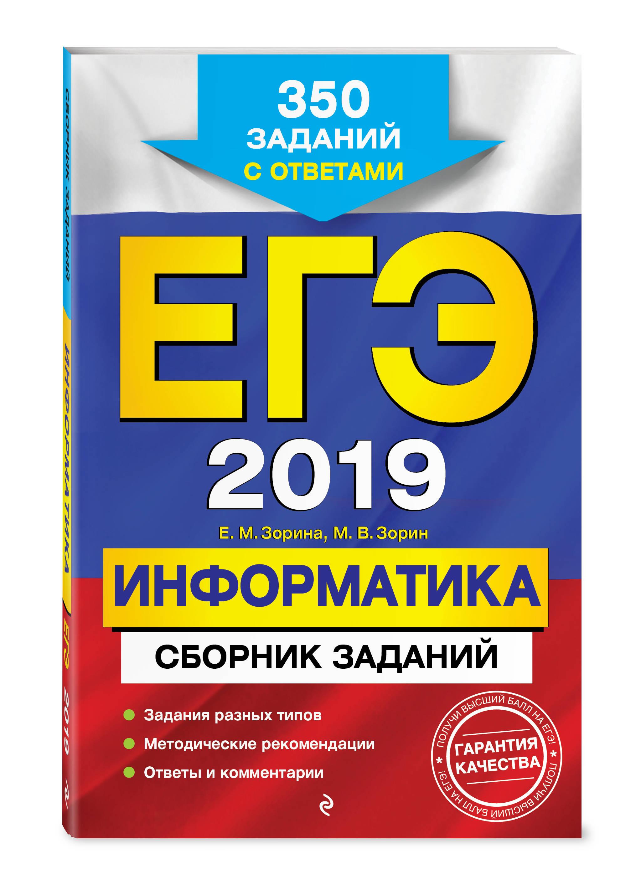 ЕГЭ-2019. Информатика. Сборник заданий: 350 заданий с ответами