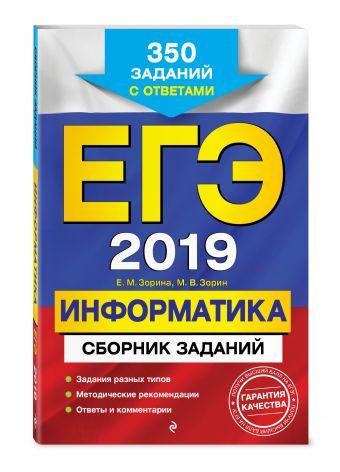 ЕГЭ-2019. Информатика. Сборник заданий: 350 заданий с ответами Е. М. Зорина, М. В. Зорин