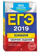 ЕГЭ-2019. Химия. Сборник заданий: 600 заданий с ответами