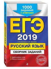 ЕГЭ-2019. Русский язык. Сборник заданий: 1000 заданий с ответами