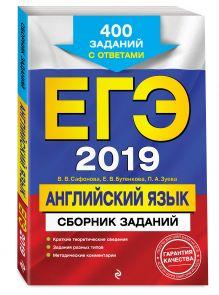 ЕГЭ-2019. Английский язык. Сборник заданий: 400 заданий с ответами
