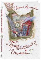 Аристова О.А. - Приключения гномов II' обложка книги