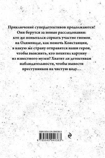Приключения гномов II Оксана Аристова