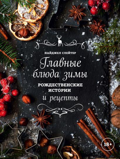 Главные блюда зимы. Рождественские истории и рецепты - фото 1