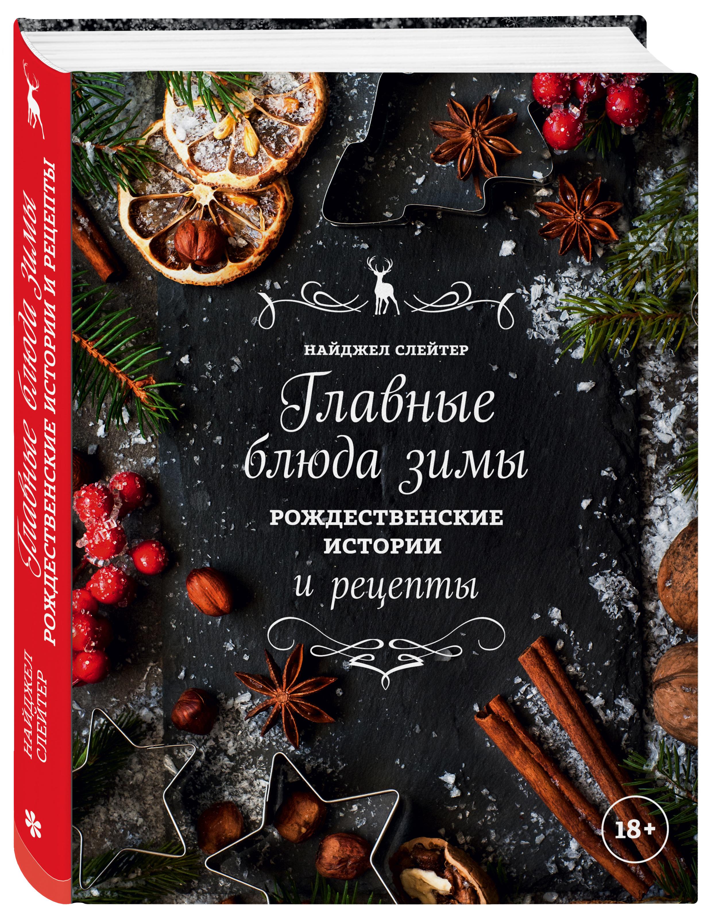 Найджел Слейтер Главные блюда зимы. Рождественские истории и рецепты (со специями)