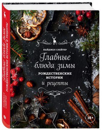 Главные блюда зимы. Рождественские истории и рецепты (со специями) Найджел Слейтер