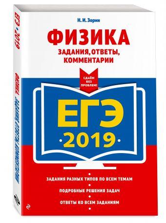 ЕГЭ-2019. Физика. Задания, ответы, комментарии Н. И. Зорин