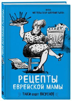 Рецепты еврейской мамы Инна Метельская-Шереметьева