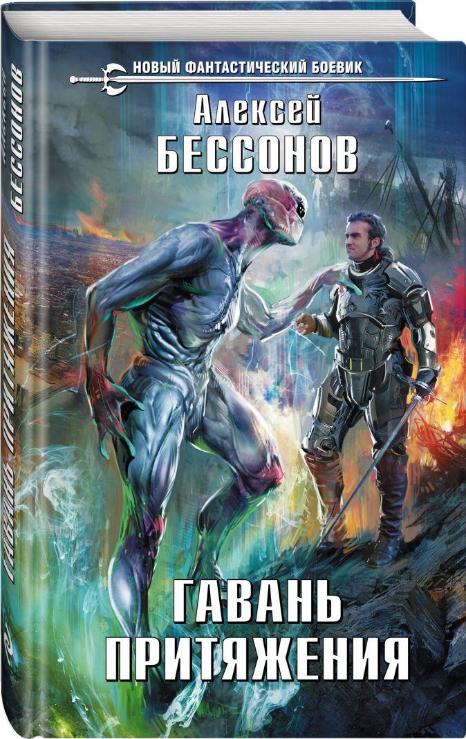 Алексей Бессонов - Гавань притяжения обложка книги
